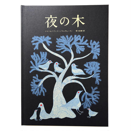 『夜の木』 第9刷