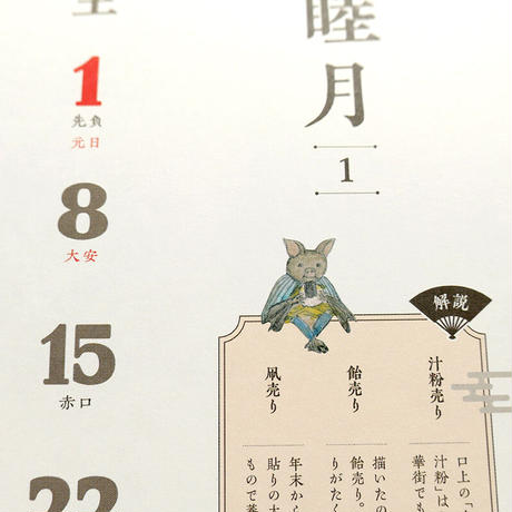 2022『路上賑動物絵暦』ユカワアツコ