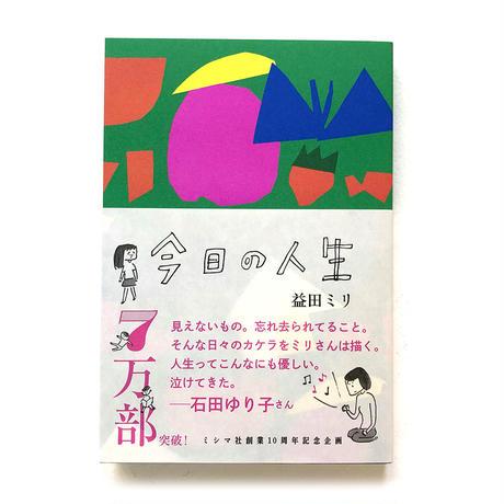 『今日の人生』益田ミリ