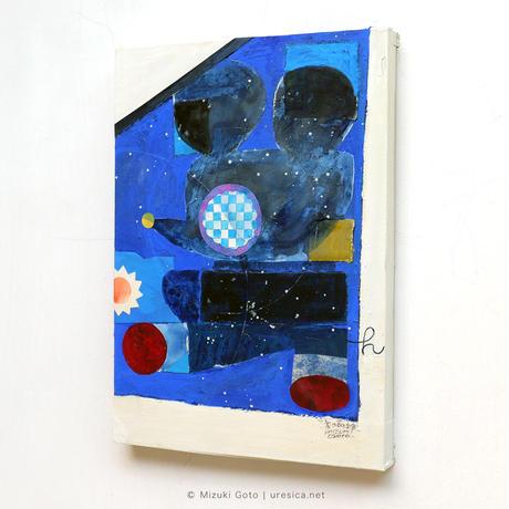 後藤美月「家の中の宇宙」