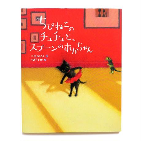 『ちびねこのチュチュと、スプーンのあかちゃん』★牧野千穂サイン本