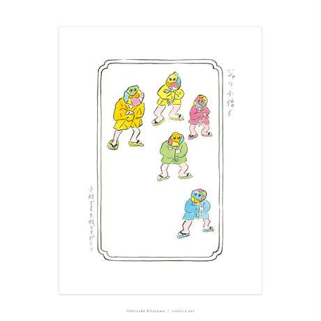 北澤平祐「愉快妖怪図鑑」025ジャリ小僧5