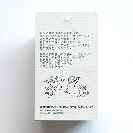 渡邉知樹ぺぺぺ日めくりカレンダー2021