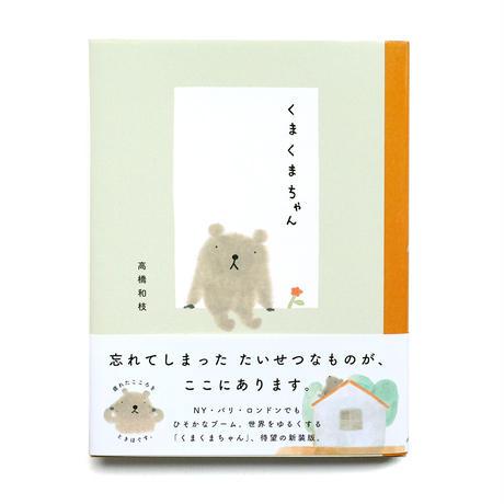 『くまくまちゃん』高橋和枝