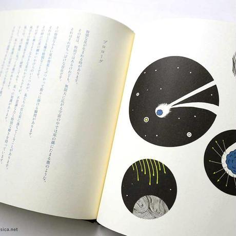 石黒亜矢子『九つの星』