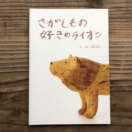 石原稔久『さがしもの好きのライオン』