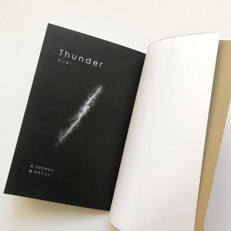 さかたきよこ・タダジュン『Thunder』★サイン本