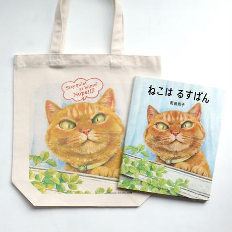 町田尚子「ねこはるすばん」トートバッグ