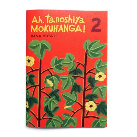 保立葉菜 版画集『Ah, tanoshiya MOKUHANGA! 2』