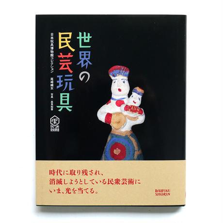 『世界の民芸玩具』