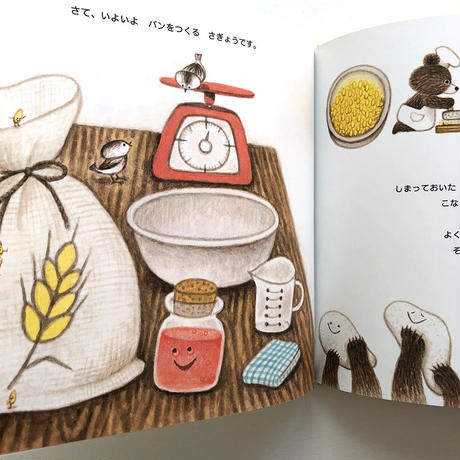 『パンやのコナコナ』