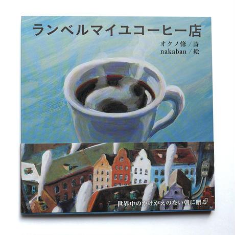 『ランベルマイユコーヒー店』