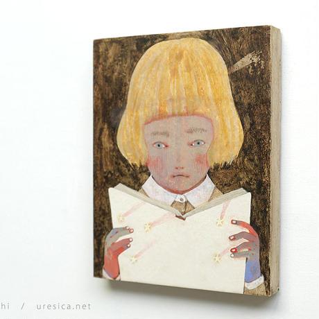 樋口佳絵「もしかしたらの物語」