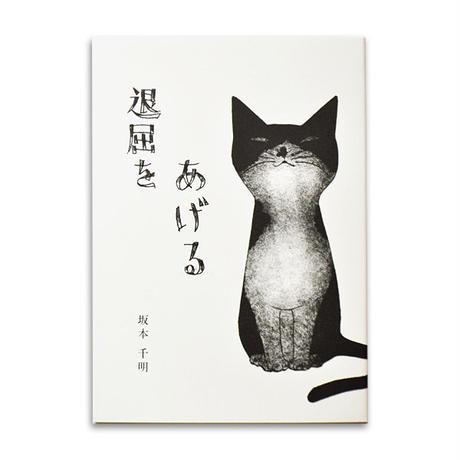 坂本千明『退屈をあげる』私家版