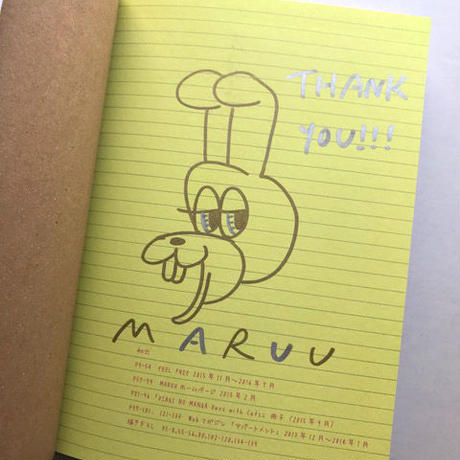 MARUU『うさぎのまんが』★サイン本