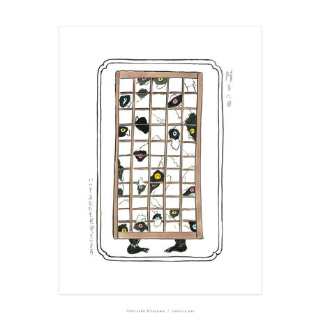 北澤平祐「愉快妖怪図鑑」051 障子に目
