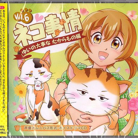 ネコ事情シリーズ Vol.6『ゆいの大事なたからもの編』