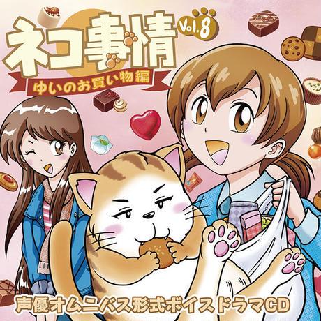 ネコ事情シリーズ Vol.8 『ゆいのお買い物編』