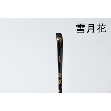 春秋・松葉・雪月花・唐松 茶杓(各黒・朱)