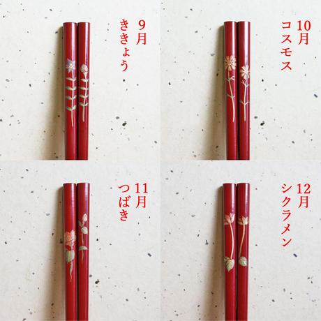 誕生花箸(選べる桐箱入り)