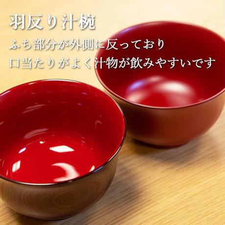 ゆり汁椀(溜内朱)