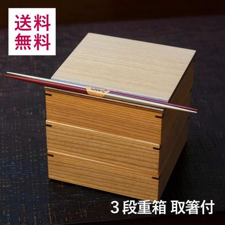 数量限定特価 5.5白木三段重