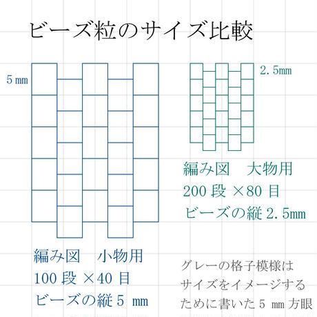 ビーズステッチデザイン用紙データ 大物用 200段×80目