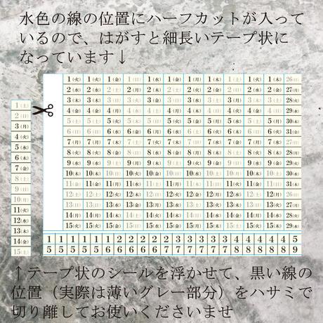 クリーム色の日付シール(2022年・週間)600円