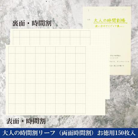 大人の時間割リーフ(両面時間割)お徳用150枚入りとアイディア集vol.2のセット