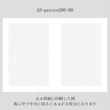 【お得】ビーズステッチデザイン用紙データセット 小物用100段×40目と大物用200段×80目