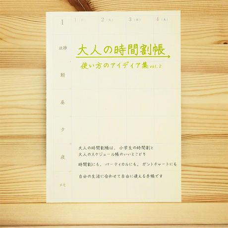【おすすめ!】使い方のアイディア集vol.2