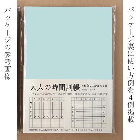 【新色】大人の時間割帳(1か月)単色6冊セット(ブルー系orグリーン系)1,210円