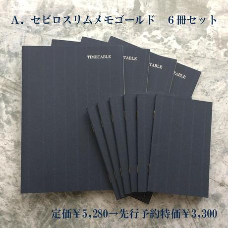 【先行予約Aセット】大人の時間割帳(日付なし)4冊・セビロメモ帳6冊のセット