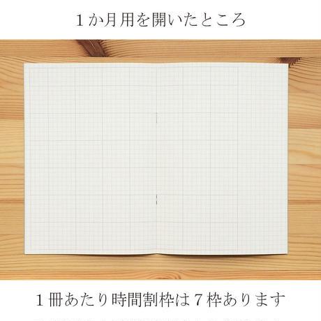 大人の時間割帳(1か月)6冊セット ダブル