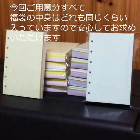 ミニ6穴 【特価】無地で薄手のシステム手帳リフィル250g
