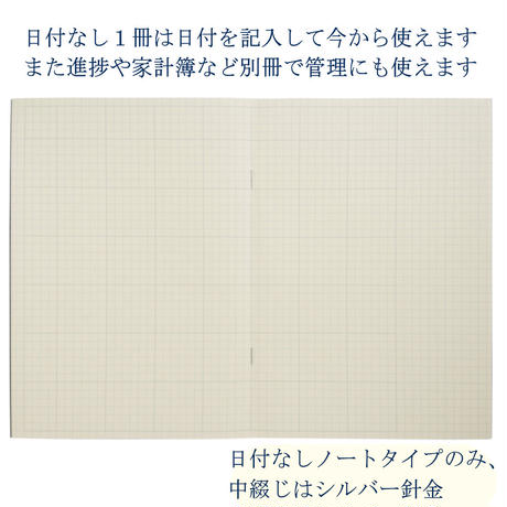 【SALE】C品・大人の時間割帳(日付なし・初回生産分)1冊