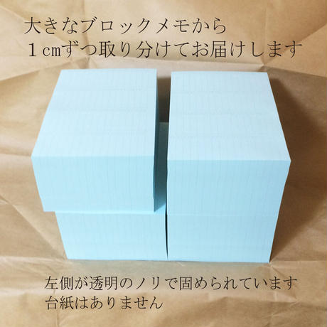 A5サイズ ToDoリスト 水色 厚さ1cm(約90枚入)