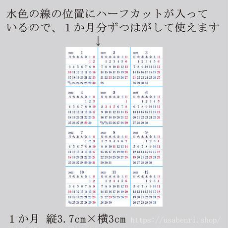 ミニチュアカレンダーシール2022(月曜日始まり・はがせるシール)