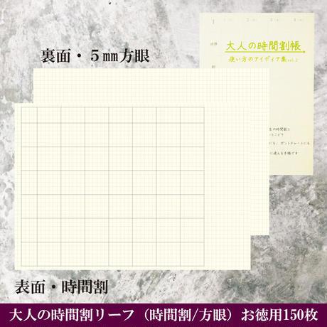 大人の時間割リーフ(時間割/方眼)お徳用150枚入りとアイディア集vol.2のセット