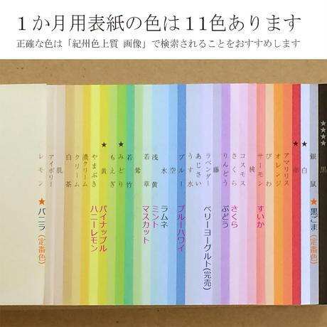 大人の時間割帳(1か月)お徳用12冊セット トリプル  クールセット 2,200円