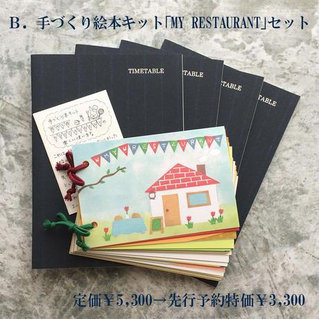 【先行予約Bセット】大人の時間割帳(日付なし)4冊と手づくりノートのセット