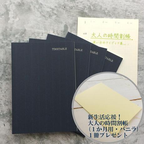 大人の時間割帳(日付なし)4冊とアイディア集vol.2のセット