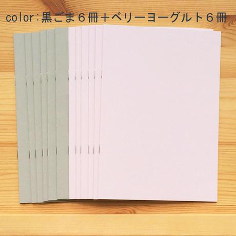 大人の時間割帳(1か月)お徳用12冊セット ダブル