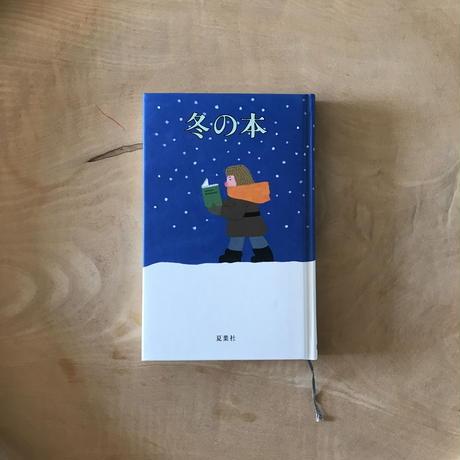 """""""冬の本""""とお菓子"""