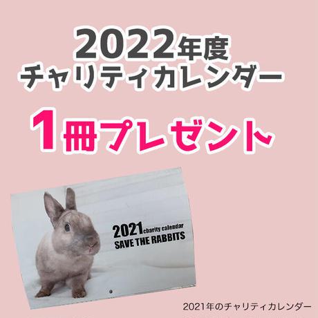 サポートラビッツ2022メンバー(チャリティカレンダー1冊込み)