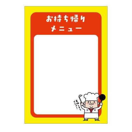 コロナ対策:飲食店応援ツール(無料)お持ち帰り可能ポスター(uh1)