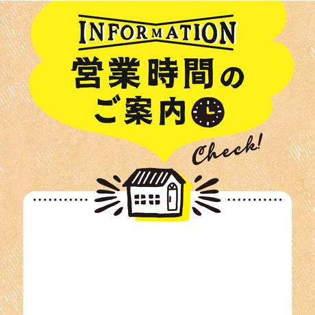 コロナ対策:飲食店応援ツール(無料) 営業時間の案内(um1)