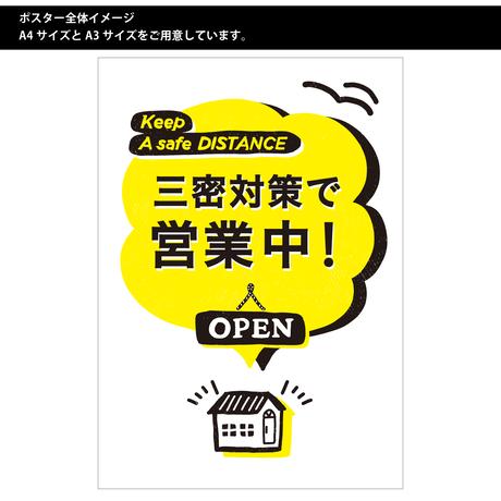 コロナ対策:飲食店応援ツール(無料) 対策営業中ポスター各種(um1)