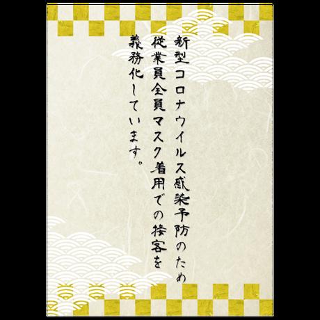 コロナ対策:飲食店応援ツール(無料) コロナ対策ポスター各種(uk1)