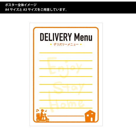コロナ対策:飲食店応援ツール(無料) デリバリーメニュー雛形ポスター(hd-1)